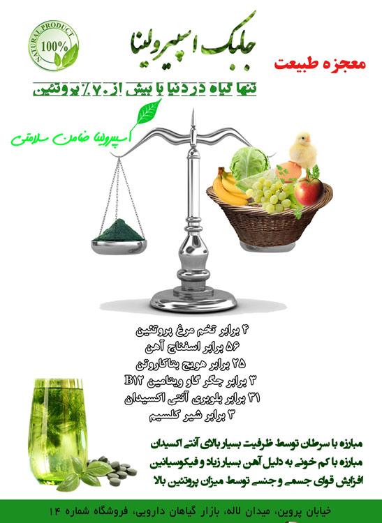 پودر خوراکی جلبک اسپیرولینا (50 گرمی)