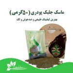 ماسک جلبک پودری (50 گرم)