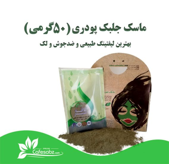 خرید اینترنتی ماسک جلبک اسپیرولینا (پودری ۵۰g) یا ماسک جلبک ، کنترل منافذ و ویتامینه قوی پوست ، ضد جوش و ضد لک و بهترین لیفتینگ طبیعی پوست