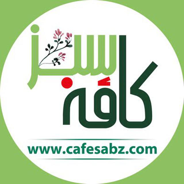 کافه سبز
