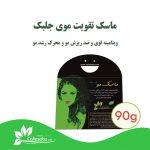 ماسک مو جلبک گیاهی جلبک اسپیرولینا بهترین درمان موخوره ، تقویتی مو ،رفع ریزش مو ویتامینه قــــوی و تــقـویت کننده ساقه و ریشه مو می باشد.