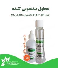 با افزایش ویروس کرونا، داروخانه ها دچار کمبود محلول ضدعفونی کننده دست شده اند. میتوانید به راحتی از کافه سبز، در منزل محلول ضدعفونی کننده دست را سفارش دهید.