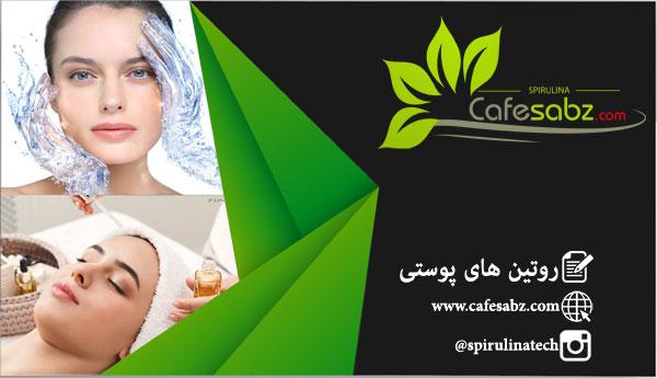 روتین پوست به انجام سه مرحله برای حفاظت از پوست گفته می شود:پاکسازی (شستشوی پوست)بالانس کردن (استفاده از تونر)هیدراته کردن (مرطوب کردن)