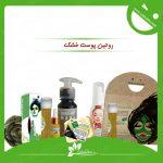 روتین پوست به انجام سه مرحله برای مراقبت از پوست گفته می شود: پاکسازی (شستشوی پوست)بالانس کردن (استفاده از تونر)هیدراته کردن (استفاده از مرطوب کننده)