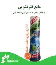 مایع ظرفشویی گیاهی با قدرت تمیزکنندگی فوق العاده و بدون ایجاد ناراحتی پوستی.مایع ظرفشویی گیاهی - تمیزکننده قوی - چربی زدا