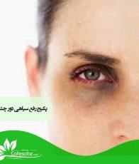 پکیج رفع سیاهی دور چشم