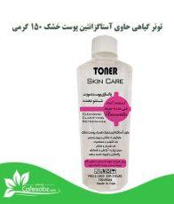 تونر گیاهی حاوی آستاگزانتین برای پوست خشک مناسب است و برای داشتن سلامت بیشتر، پاکسازی پوست را به گونهای انجام میدهد که منافذ پوست از هر آلودگی تمیز نماید.