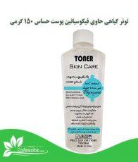 تونر گیاهی حاوی فیکوسیانین برای پوست حساس مناسب است و برای داشتن سلامت بیشتر، پاکسازی پوست را به گونهای انجام میدهد که منافذ پوست از هر آلودگی تمیز نماید.