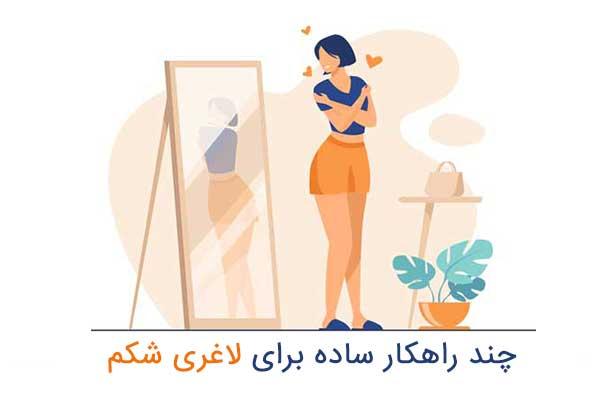 راهکارهای ساده برای لاغری شکم