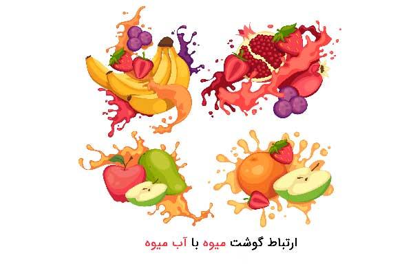 ارتباط میوه و آب میوه در لاغری