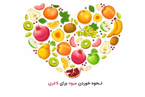نحوه خوردن میوه برای لاغری