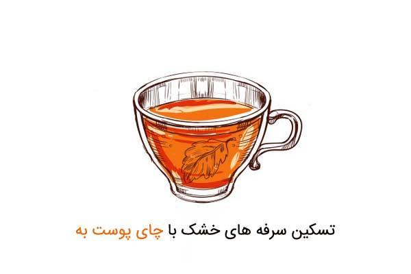 تسکین سرفه های خشک با چای پوست به