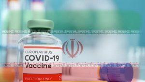 واکسن کرونا ایرانی